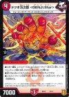 ドツキ万次郎〈GENJI.Star〉【プロモーション】