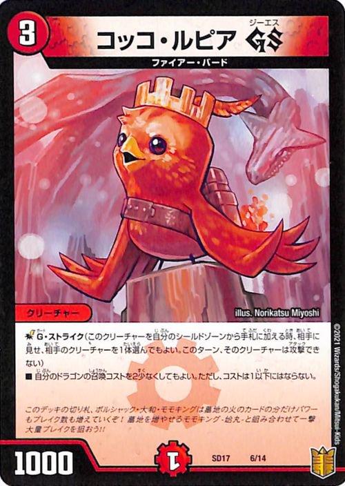 コッコ・ルピア GS【プロモーション】
