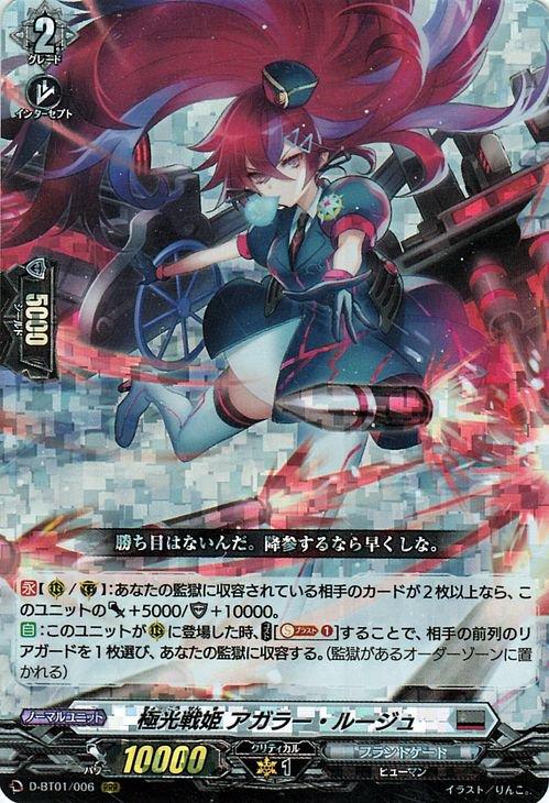 極光戦姫 アガラー・ルージュ【RRR】