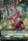 樹角獣 ギュノスラ【RRR】