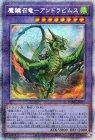 魔鍵召竜−アンドラビムス【プリズマティックシークレットレア】