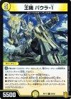王機 バウラ-1【パラレル】