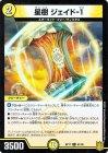 星樹 ジェイド-1【パラレル】
