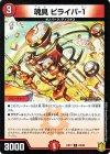 魂具 ピライバ-1【パラレル】