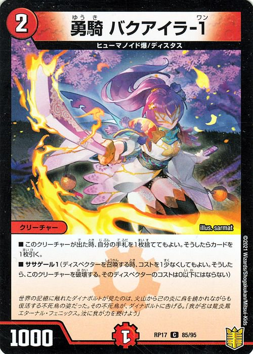 勇騎 バクアイラ-1【パラレル】
