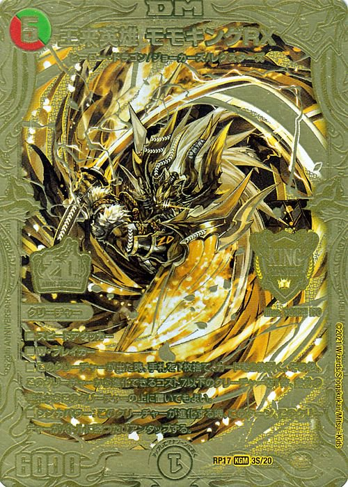 王来英雄 モモキングRX(S)【キングマスターカード】