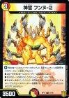 神官 フンヌ-2【パラレル】