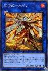 閃刀姫−カガリ【コレクターズレア】【キズあり!プレイ用】