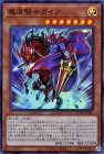 魔道騎士ガイア【スーパーレア】【キズあり!プレイ用】
