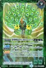 神緑の孔雀ボタニカルピーコック/彩華神鳥ボタニカルピーコック【転醒レア】