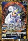 星霊獣カーヴァンクル/星霊神獣カーヴァンクル【転醒レア】