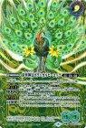 神緑の孔雀ボタニカルピーコック/彩華神鳥ボタニカルピーコック【シークレット】