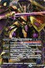 竜騎士ソーディアス・ドラグーン/竜騎士皇帝グラン・ドラゴニック・アーサー【シークレット】