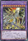 鎧皇竜−サイバー・ダーク・エンド・ドラゴン【シークレットレア】