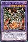 鎧黒竜−サイバー・ダーク・ドラゴン*【スーパーレア】