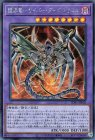 鎧黒竜−サイバー・ダーク・ドラゴン*【シークレットレア】