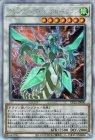 クリアウィング・シンクロ・ドラゴン【ホログラフィックレア】