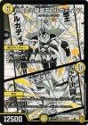 白騎士の聖霊王アルカディアス/完全決闘【スーパーレア】