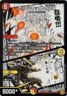 ボルシャック・NEX/スーパー・スパーク【スーパーレア】