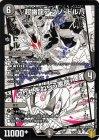 超幽龍アブゾ・ドルバ/切り札をねらう悪魔!!【プロモーションカード】
