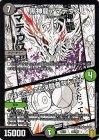 黒神龍アマデウス/「ぼくだって!決闘者なんだ」【プロモーションカード】