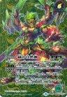 緑の世界/緑の自然神【シークレット】