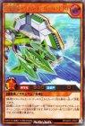 超魔旗艦マグナム・オーバーロード[R]【ウルトラレア】