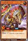 大恐竜駕ダイナーミクス[R]【ウルトラレア】
