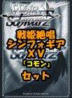 ヴァイスシュヴァルツ ブースターパック「戦姫絶唱シンフォギアXV」コモン全28種×4枚セット カード