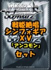 ヴァイスシュヴァルツ ブースターパック「戦姫絶唱シンフォギアXV」 アンコモン全28種×4枚セット カード