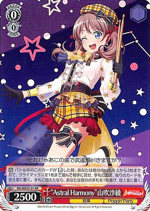 """Astral Harmony""山吹沙綾【RR】"