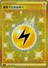 雷エネルギー【UR】