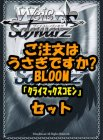 ヴァイスシュヴァルツ ブースターパック「ご注文はうさぎですか? BLOOM」クライマックスコモン全種8×4枚セット カード