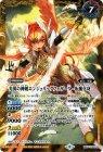 光翼の神剣エンジェリックフェザーX/光翼の神剣エンジェリックフェザーX -転醒化身-【CP】
