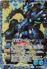 未来巨神ガイ・モナーク【XXレア】