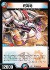 死海竜【レア】