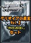 ヴァイスシュヴァルツ ブースターパック「グリザイアの果実 Vol.2」クライマックスコモン全種10×4枚セット カード