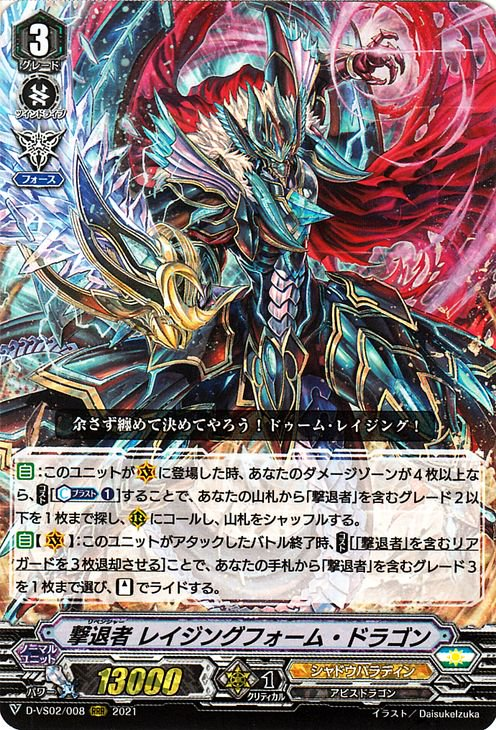 撃退者 レイジングフォーム・ドラゴン【RRR】