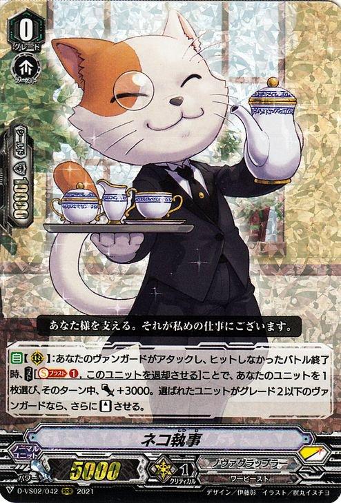ネコ執事【RRR】