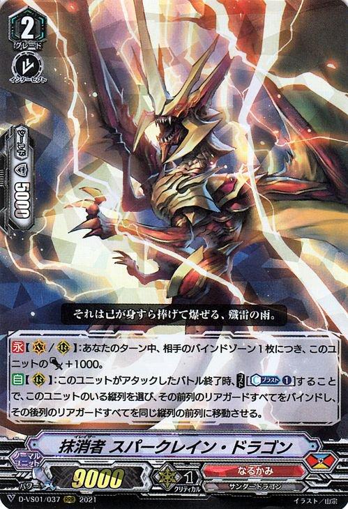 抹消者 スパークレイン・ドラゴン【RRR】