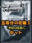 ヴァイスシュヴァルツ ブースターパック「五等分の花嫁∬」クライマックスコモン全種6×4枚セット カード