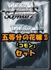 ヴァイスシュヴァルツ ブースターパック「五等分の花嫁∬」コモン全29種×4枚セット カード