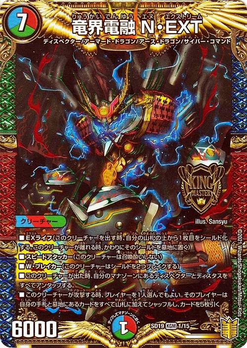 竜界電融 N・EXT【キングマスターカード】