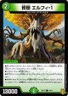 賢樹 エルフィ-1