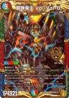 禁断竜王 Vol-Val-8【キングマスターカード】
