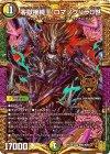 零獄接続王 ロマノグリラ0世【キングマスターカード】
