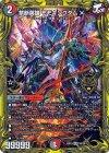 禁断英雄 モモキングダムX【キングマスターカード】