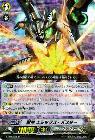 獣神 エシックス・バスター【SP】