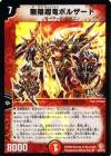 無限超竜ボルザード【ヒーローズ・カード】