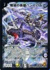 殲滅の英雄 ハンニバルZ【プロモーションカード】